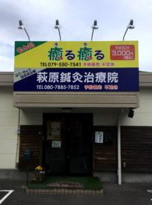外観-萩原鍼灸治療院(兵庫県三田市相生町の鍼灸院)