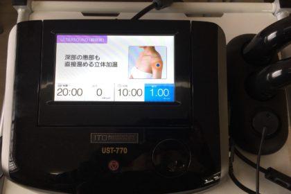 超音波治療器UST-770(伊藤超短波株式会社)-萩原鍼灸治療院